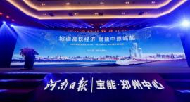 论道高铁经济  赋能中原崛起 ——中国中部首届高铁经济研讨会在郑州举行