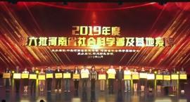 2019年河南省社会科学普及周主题活动 成功召开
