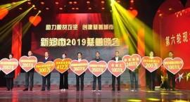 大爱同行,情暖于心—亚博体育手机app下载华南城慈善募捐活动圆满结束