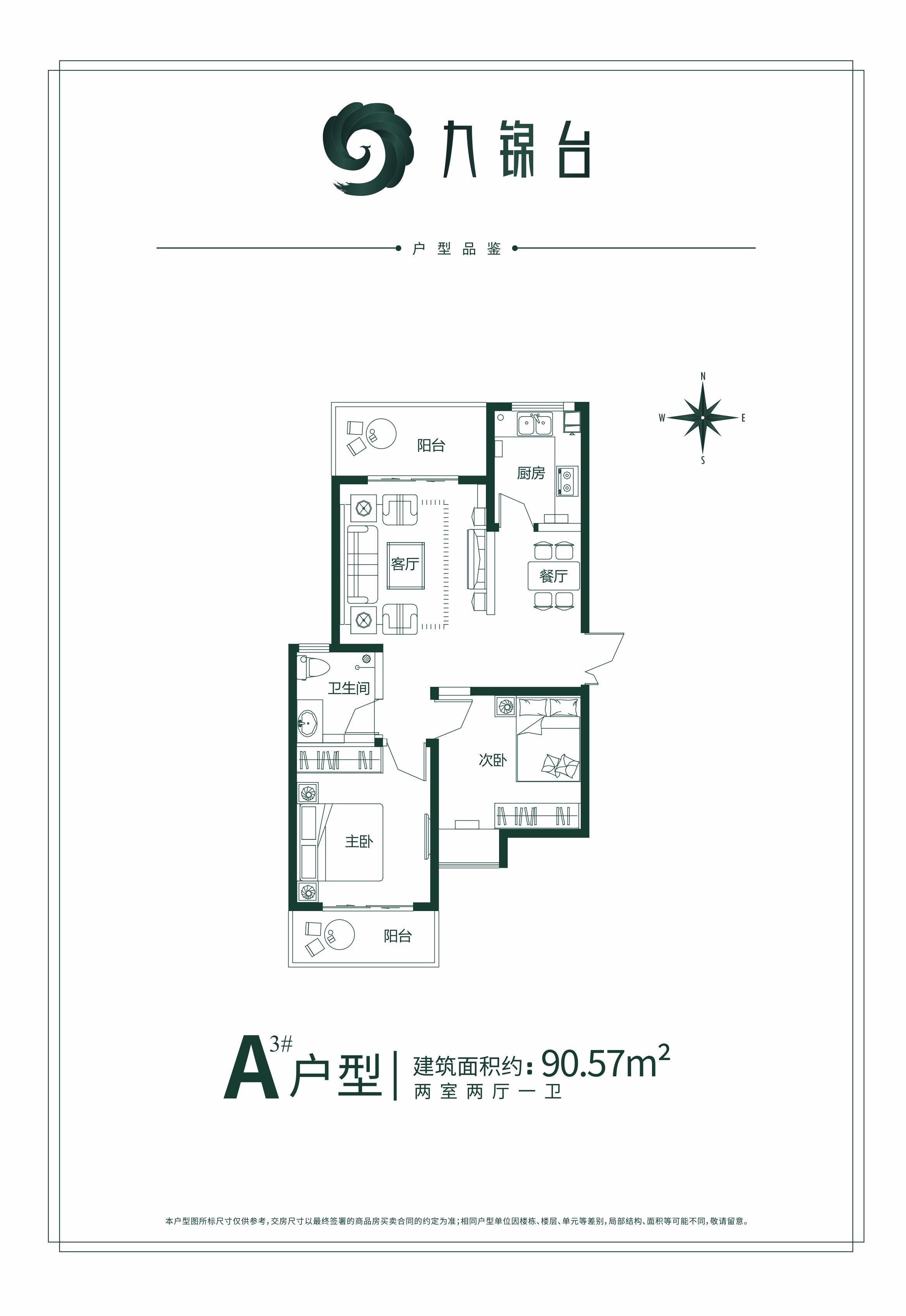 A九锦台B区