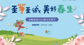绿都澜湾|带上风筝去撒欢,2020春日风筝节来啦!