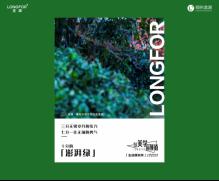 0903郑州龙湖生活颜究所特刊(word媒体版)2052