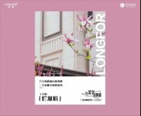0903郑州龙湖生活颜究所特刊(word媒体版)2058