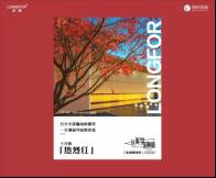 0903郑州龙湖生活颜究所特刊(word媒体版)2059