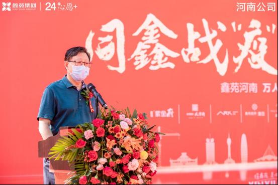 抗洪战疫,鑫苑河南万人复工大会盛大举行!(1)(1)(1)713