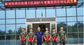 郑州华南城消防队获得新郑市微型消防站业务技能比武竞赛团体第一名