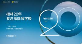 楷林置业与中国建设银行郑州金水支行战略签约仪式举办