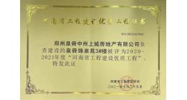 """喜讯! 泉舜上城·锦泉苑被评为""""河南省工程建设优质工程"""""""