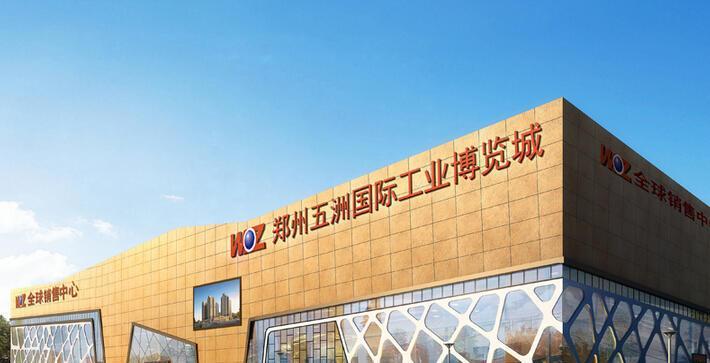 郑州五洲城