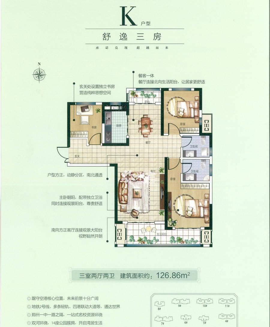 永威南樾户型图