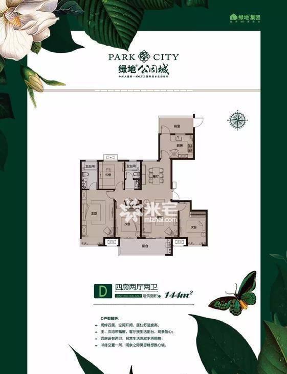绿地公园城户型图