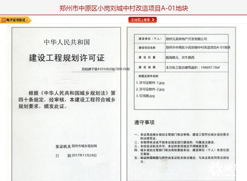 中原区小岗刘城中村改造项目储备地块
