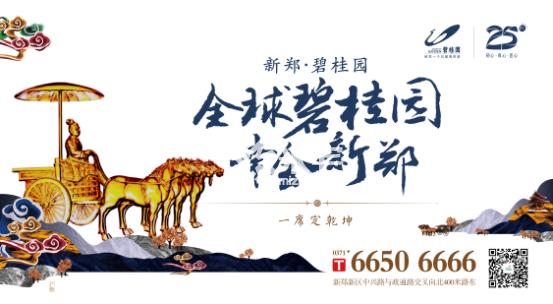 新郑碧桂园实景图