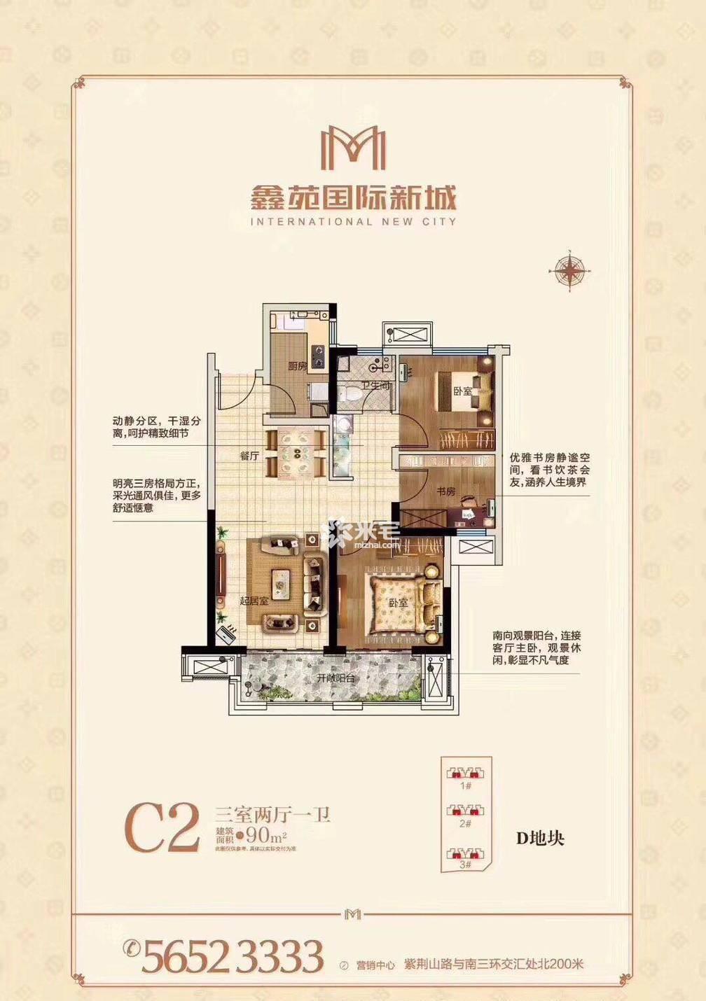 鑫苑国际新城户型图