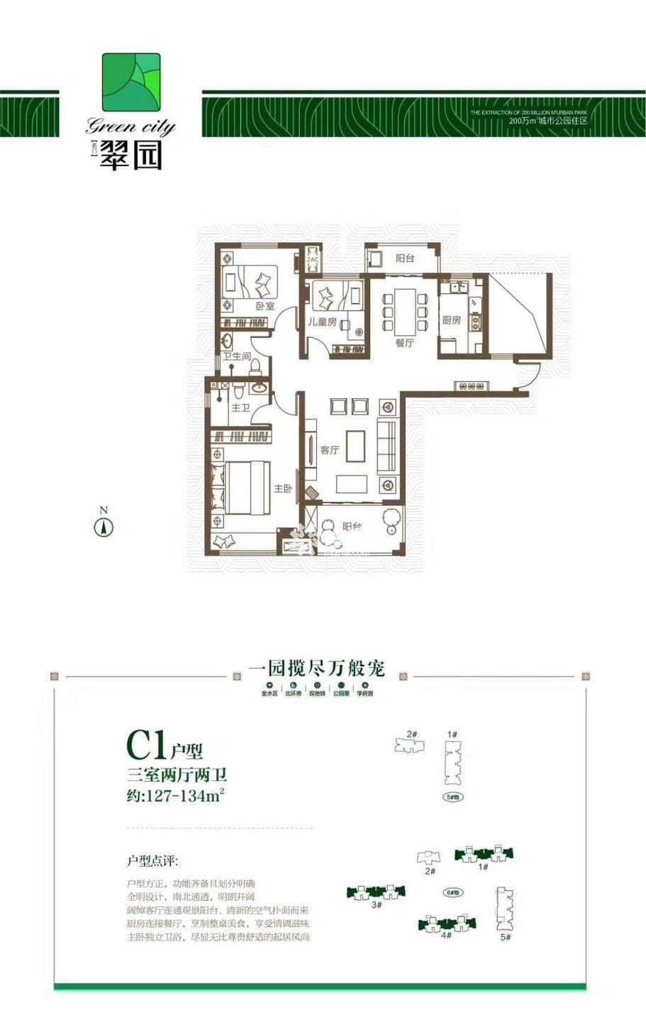 名门翠园户型图